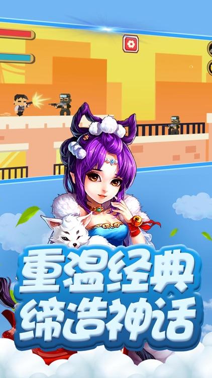 三国军师塔防记 screenshot-4