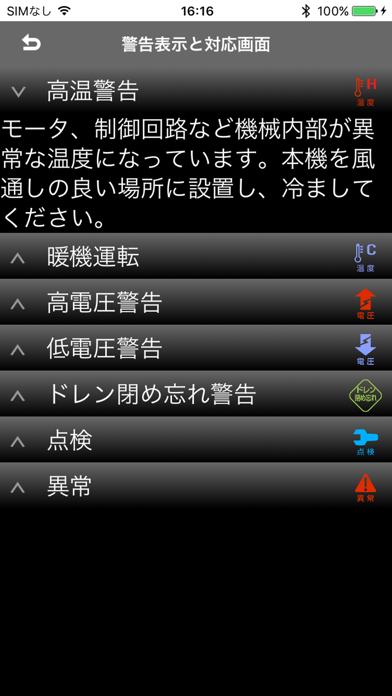 コンプアプリのおすすめ画像5