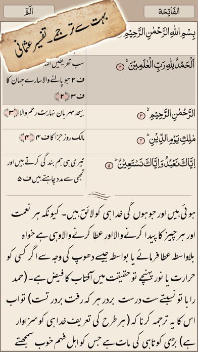Quran Pak قرآن پاک اردو ترجمہのおすすめ画像2