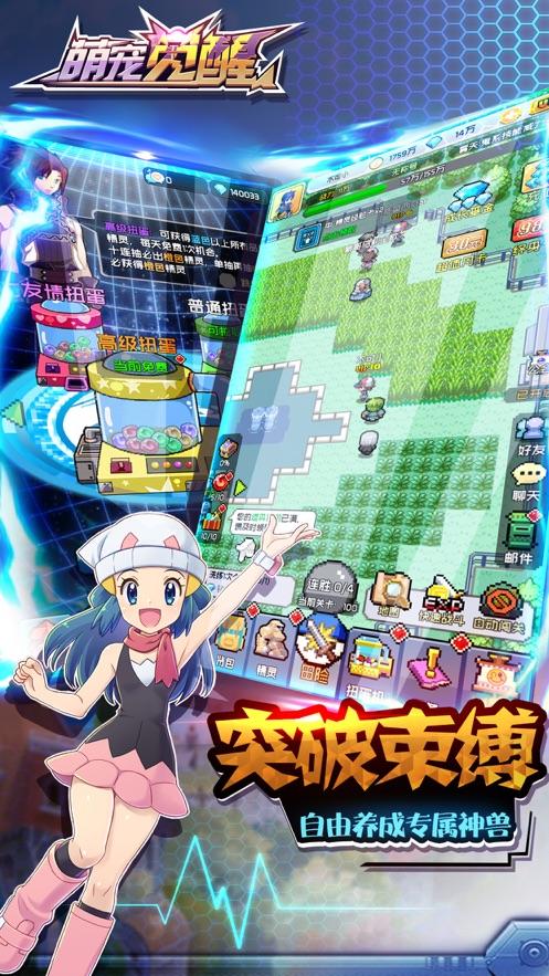 萌宠觉醒:开启梦幻奇旅 App 截图