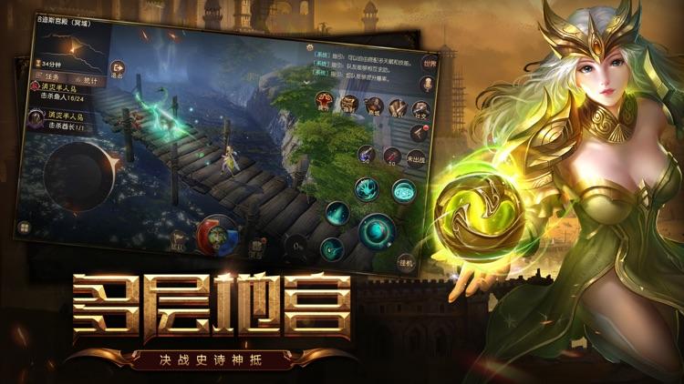 无尽神域—3D魔幻神话史诗大作 screenshot-6