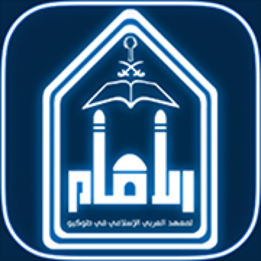 Arabic Dictionary by AIIT