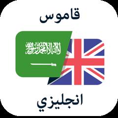 قاموس عربي انجليزي و مترجم