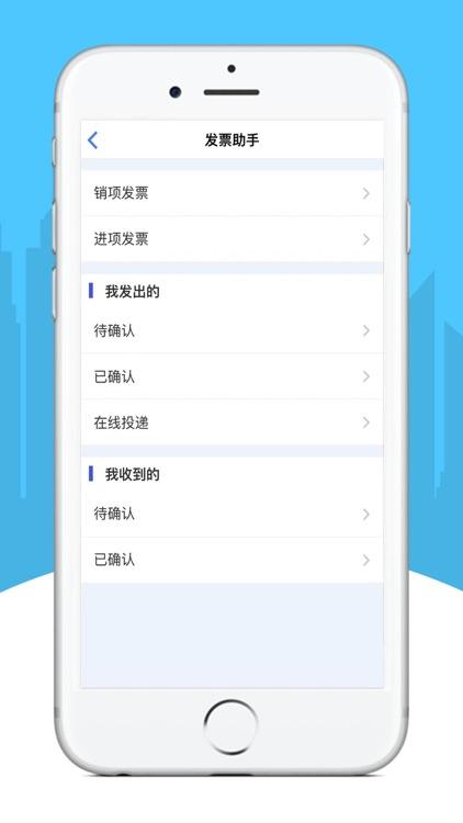 德正平台-Electronic Office Togeth screenshot-3