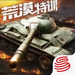 坦克连-二战军事荒漠特训