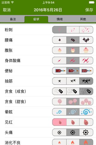 Period Tracker Lite screenshot 3