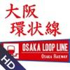 大阪環状線HD