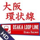 大阪環状線HD icon
