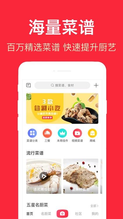 香哈菜谱-小白下厨房必备美食烹饪助手 screenshot-0