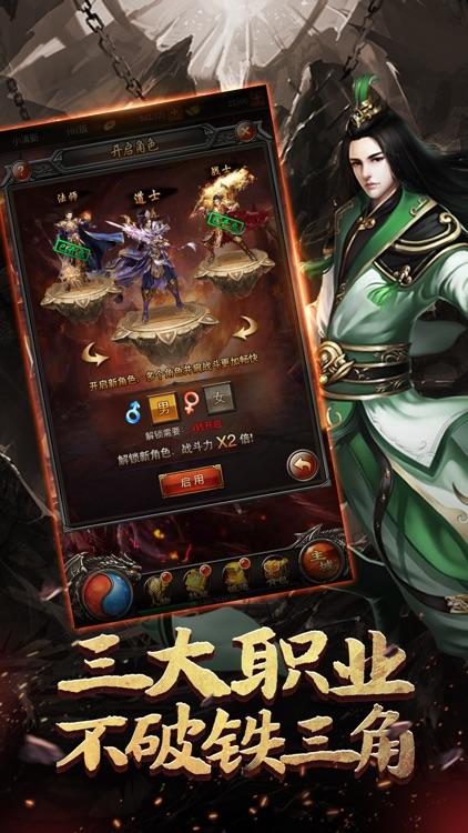 霸业风云 screenshot-1