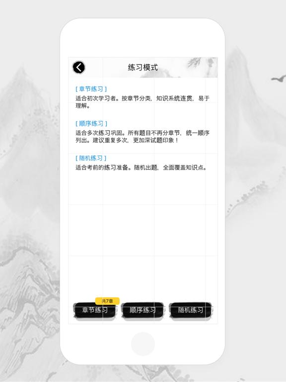 考试通——药士药师 screenshot 9