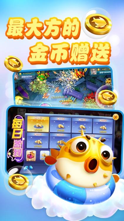 捕鱼机-真人捕鱼电玩城的打鱼游戏厅 screenshot-3
