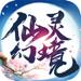 仙灵幻境:唯美3D仙剑修仙手游