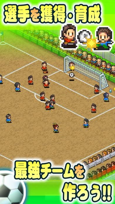 サッカークラブ物語 screenshot1