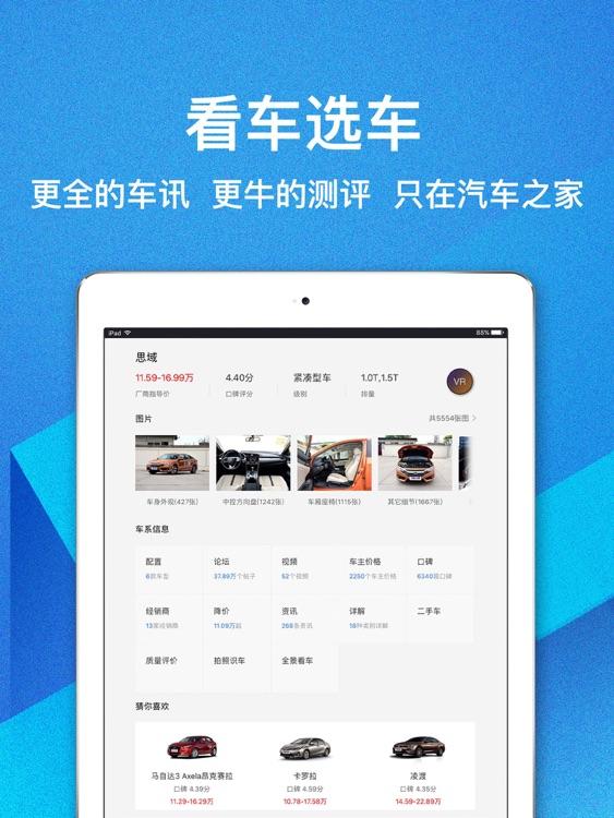 汽车之家-提供新车,二手车报价及资讯 screenshot-4