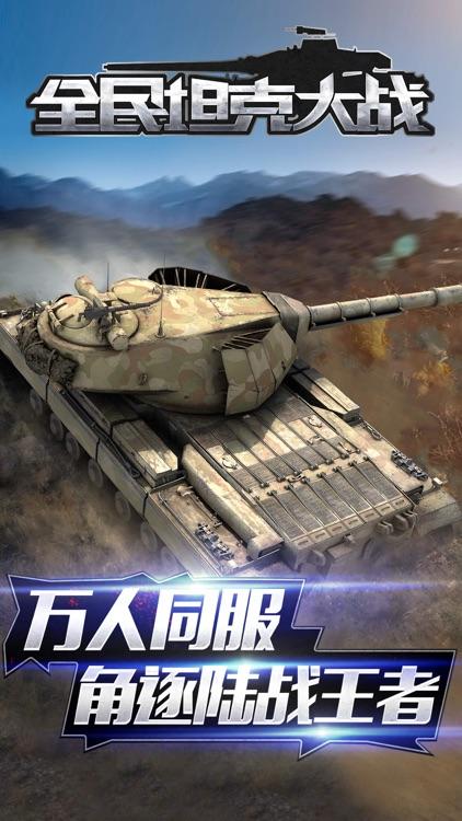 全民坦克大战-二战坦克军事策略游戏 screenshot-4