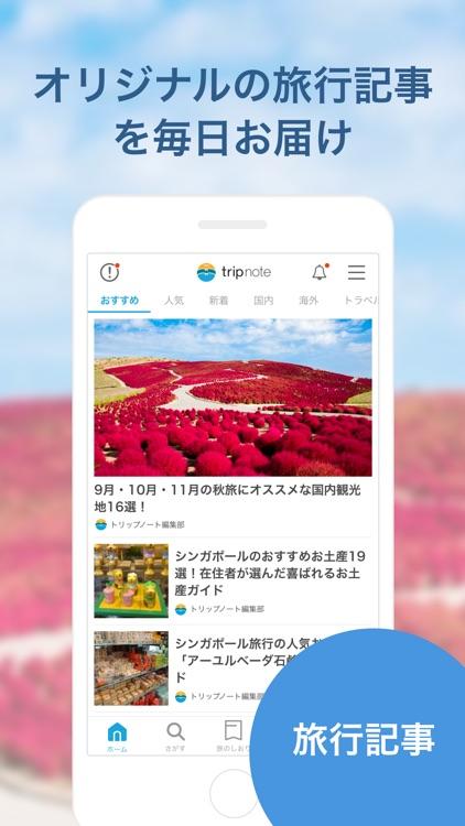 観光・旅行・おでかけガイドブック - トリップノート screenshot-4