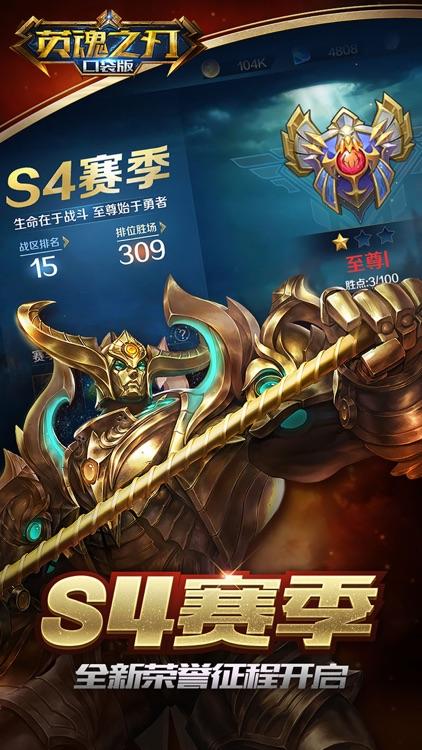 英魂之刃-最新5V5公平竞技MOBA手游 screenshot-3
