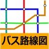 バス路線図(時刻表、接近情報、バス停) - iPhoneアプリ