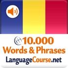 Lerne Rumänisch-Wörter icon