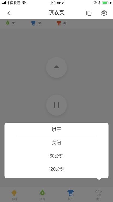 蓝牙晾衣架 screenshot 4
