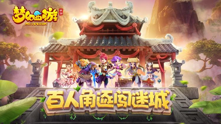 梦幻西游 screenshot-0