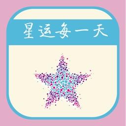 星座大全-十二星座运势大师和星盘运势配对