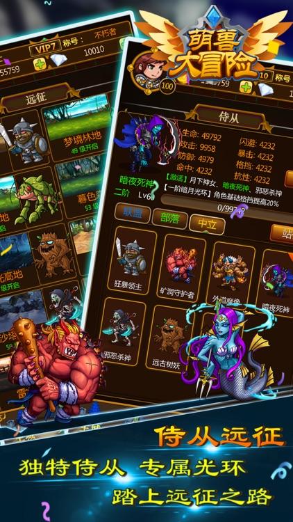 萌兽大冒险单机RPG-经典角色扮演放置类冒险游戏