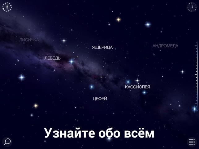 Star Walk 2 - Звездное небо Screenshot