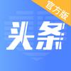 爱上头条(官方版)-热门新闻资讯头条短视频软件