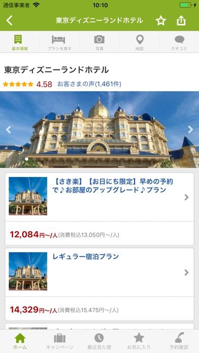 楽天トラベル - 旅行/出張に便利な宿泊検索/宿泊予約アプリスクリーンショット2