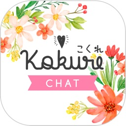 チャット - 友達作り -KOKURE-