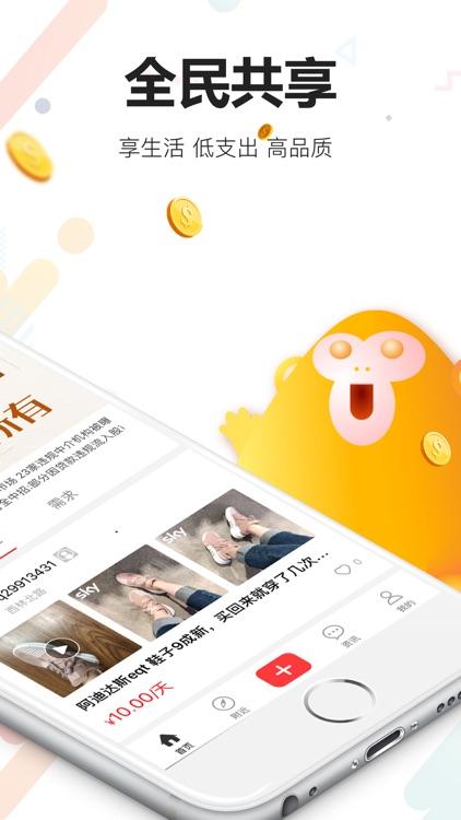 驿起 screenshot-1