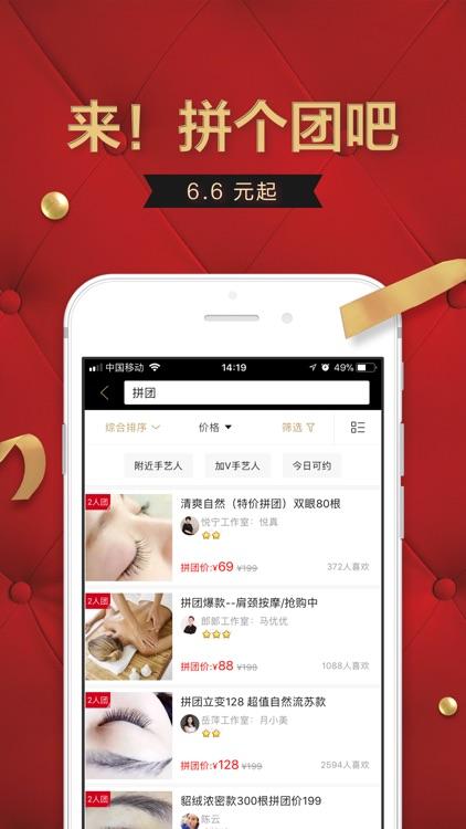 河狸家-高品质美甲美容上门服务平台 screenshot-4