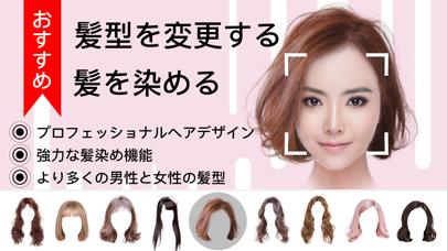 髪型 - ヘアスタイルシミュレーションのおすすめ画像1