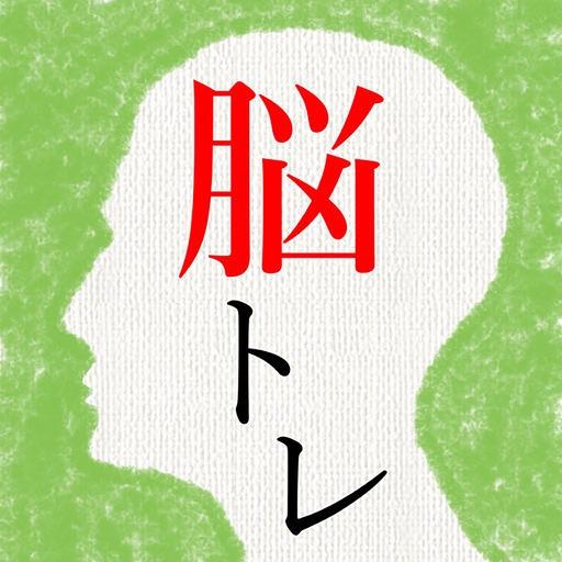 頭を柔らかくする脳トレ