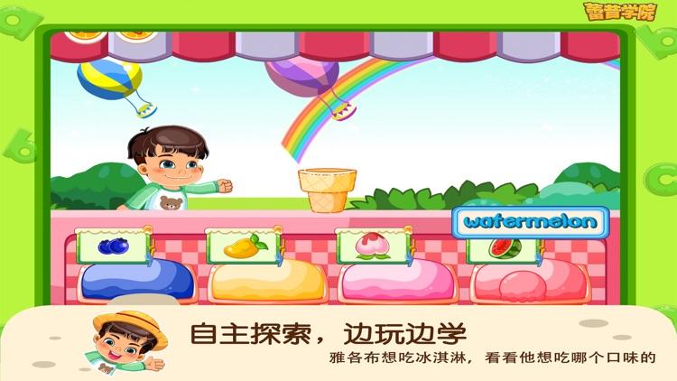 蕾昔学院-游乐园安全事项 screenshot-4