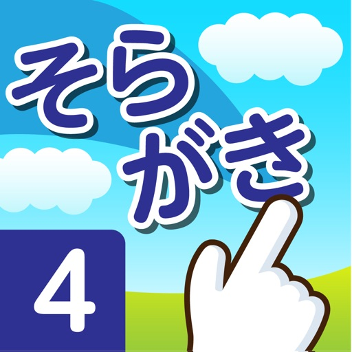 そらがき <漢字筆順学習アプリケーション 小学校4年>