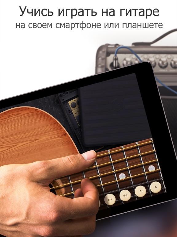 Гитара: Аккорды, Песни, Музыка Скриншоты7