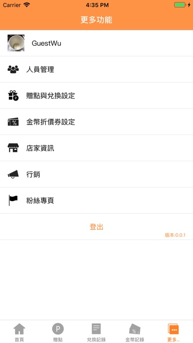 ShareBa店家系統 screenshot #3