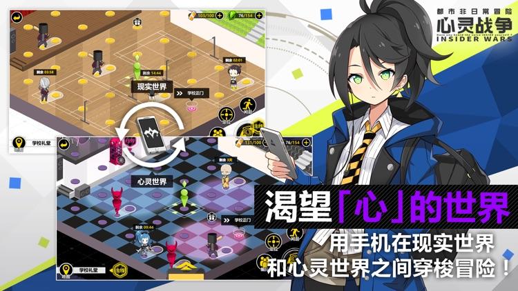心灵战争 screenshot-1