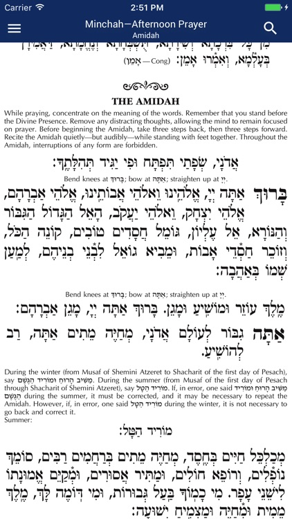 Annotated He/En Siddur