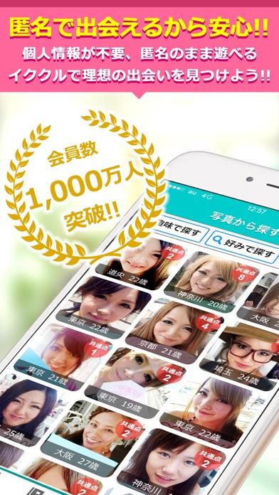 出会いはイククル(公式アプリ)スクリーンショット