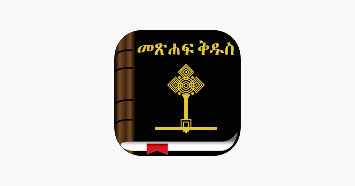 amharic bible audio free download