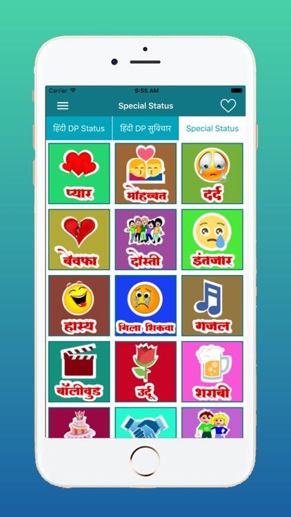 Hindi DP Status screenshot-3
