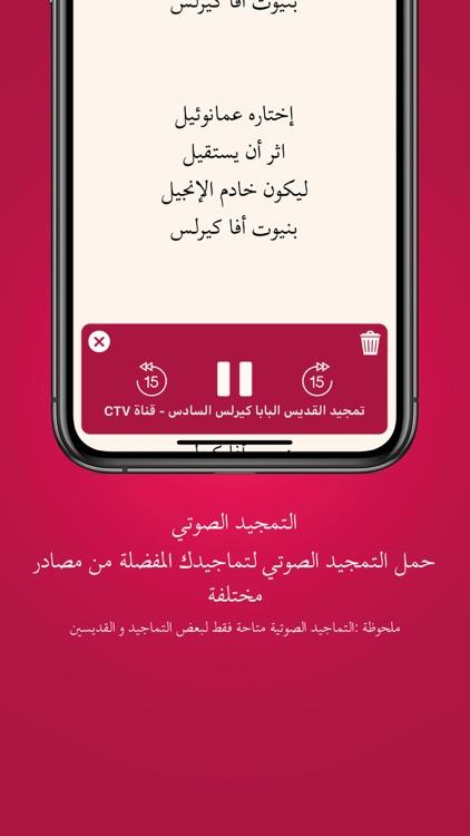Tamged Coptic screenshot-4