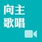 《向主歌唱》影音APP收錄向主歌唱DVD系列之數位內容,取材自臺灣福音書房所出版的詩歌,每首詩歌配上畫質優美、景色宜人的世界風物景觀,以及清晰鮮明的卡拉OK字幕,提供聖徒們居家、小排及家聚會之用。適用於iPhone智慧型手機及iPad平板電腦隨需播放,甚至結合APPLE TV,透過AirPlay在寬螢幕電視上播放。