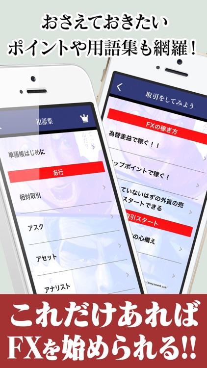 FXによろしく 超初心者のFX安心トレード入門 screenshot-3