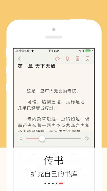 经典武侠书库 - 武侠小说阅读 screenshot-4