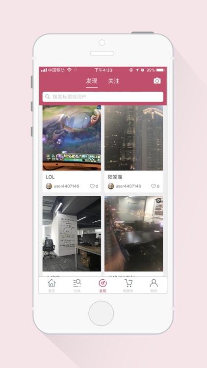 驼美海淘 screenshot-3